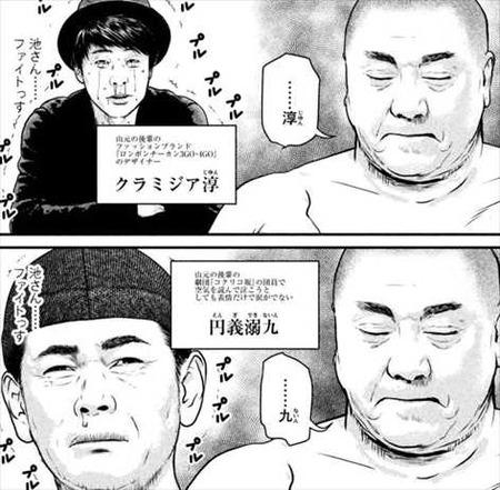 喧嘩稼業8巻 極楽とんぼ山本 パロディー