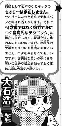 大石浩二 ギャグ漫画家 役立つ名言 少年ジャンプ41号