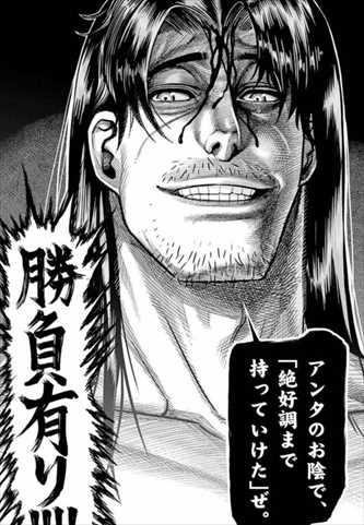 ケンガンアシュラ19巻 初見泉 vs 坂東3