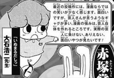 大石浩二 ジャンプギャグ漫画家の名言 ハードル高い