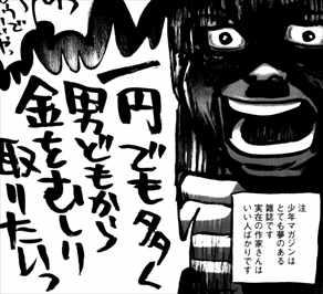 モテキ3巻 久保ミツロウの心の叫び