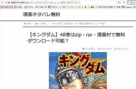 漫画村 おすすめブログ3