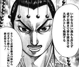 キングダム39巻 始皇帝が呂不韋に宣戦布告