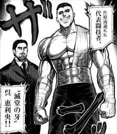 ケンガンアシュラ0巻 片原滅堂3