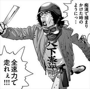 アイアムアヒーロー17巻 中田コロリ