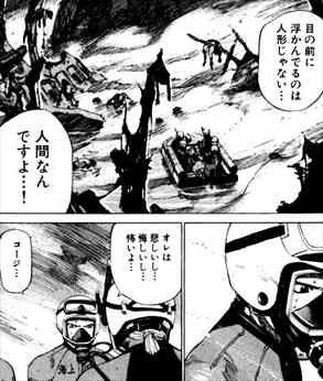 海猿11巻悲惨な航空機事故2