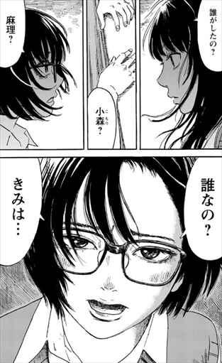 ぼくは麻理のなか7巻 柿口依 吉崎麻里