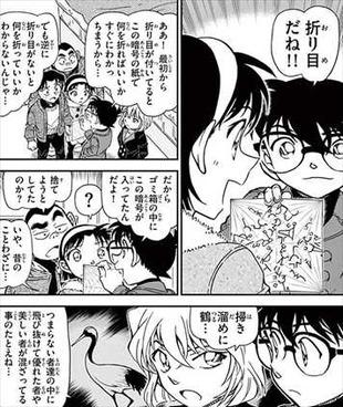 名探偵コナン89巻 羽田秀吉と由美3