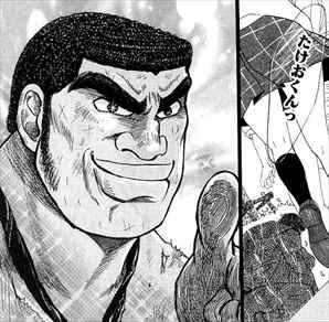 俺物語2巻 合コン5