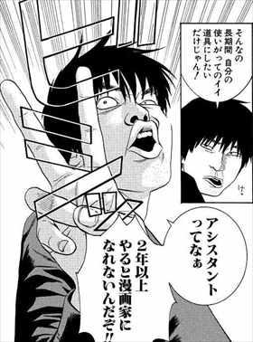 描かないマンガ家1巻 クズ 器根田刃 アシスタント
