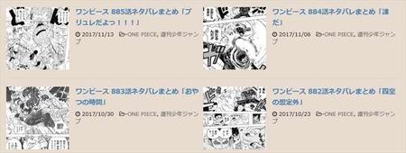 漫画王 ONE PIECE 違法なネタバレ