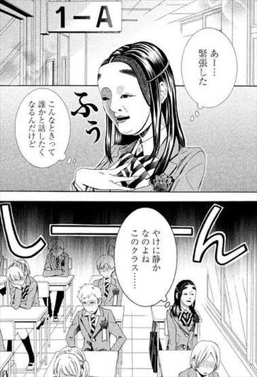 能面女子の花子さん1巻 あらすじ2