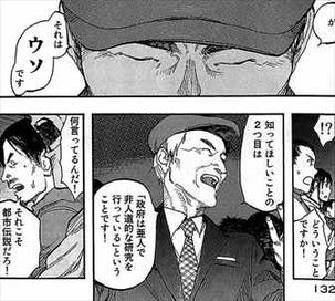 亜人3巻 佐藤のアジテーション