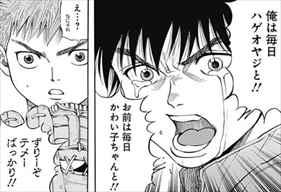 BUNGO1巻3ノダユキオ