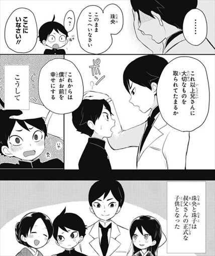 大正処女御伽話 最終回・最終話4