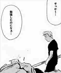 東京喰種JACK ランタン オチ