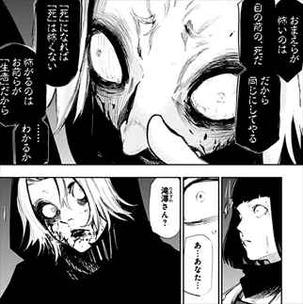 東京喰種re3巻 滝澤捜査官2