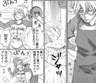 おとりよせ王子 飯田好実1巻 謎の踊り