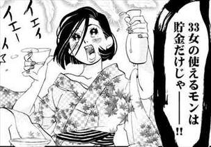 東京タラレバ娘1巻 壊れる倫子2