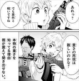 ニーチェ先生4巻 柴田は裏社会の人間?