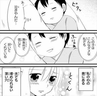 日刊ヤンデレ夫婦漫画 子育て