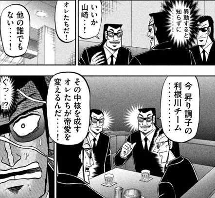 中間管理録トネガワ5巻 人事異動2