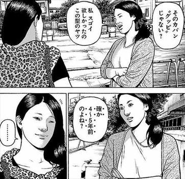 外道の歌2巻 横澤夏子3