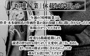 喧嘩稼業ヤングマガジン34号