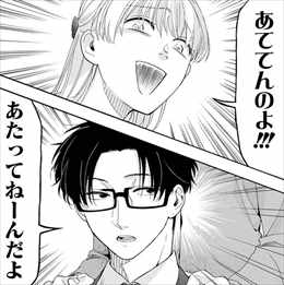 ヲタクに恋は難しい2巻 二藤宏高と桃瀬成海