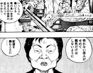 リバースエッジ 大川端探偵社3巻 がんばれ弁当…お笑い芸人2