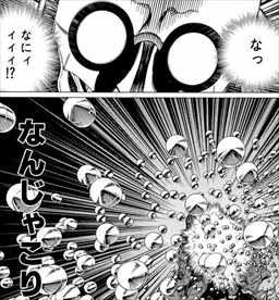 銃夢LO15巻ザジ無数の弾丸