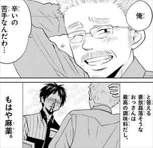 ニーチェ先生3巻 オッサン好きの松駒