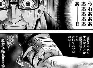 ソレミテ3巻 小野寺浩二がネット情報を恨む