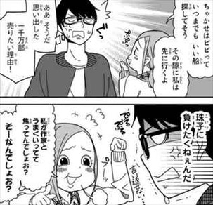 金のタマゴ1巻 桜井珠子の侮蔑の表情