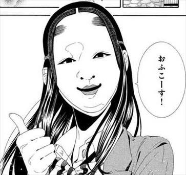 能面女子の花子さん1巻 若女 イエスオフコース