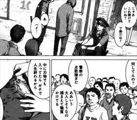 予告犯2巻/3
