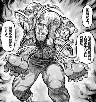 ケンガンアシュラ13巻 坂東洋平