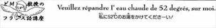 カッコカワイイ宣言1巻 フランス語講座