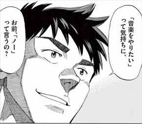 ブルージャイアント5巻 宮本大