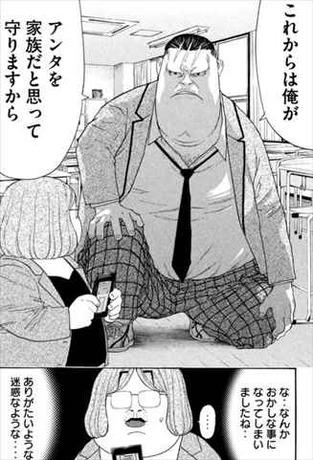 でぶせん1巻 緋熊五郎 福島満3