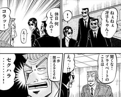 中間管理録トネガワ5巻 女性黒服2