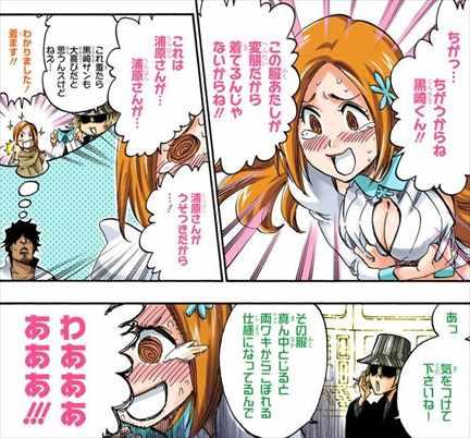 BLEACH65巻 井上織姫 名言 迷言