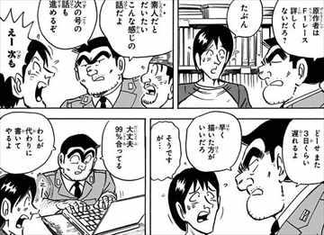 こち亀 197巻 ネタバレ感想| 200...