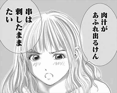 不倫食堂2巻 人妻キャラクター