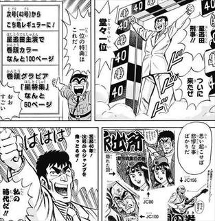 こち亀 最終話3星逃田