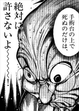 医龍5巻/野口賢雄