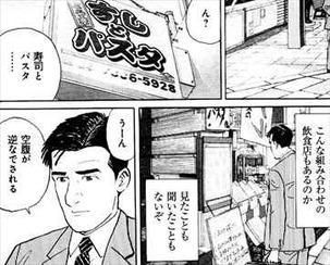 孤独のグルメ2巻 ハンバーグステーキ1 井之頭五郎のコメント
