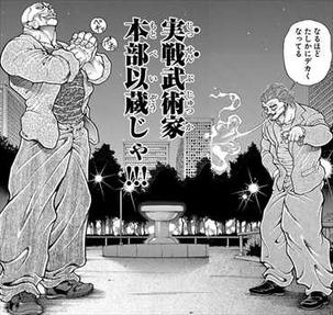 刃牙道11巻 本部以蔵 VS ジャックハンマー1