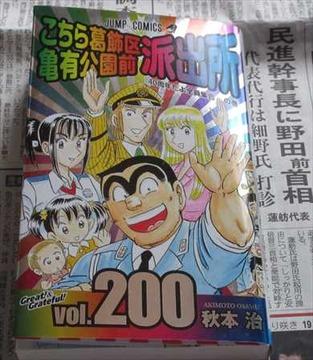こち亀200巻 表紙キラキラ