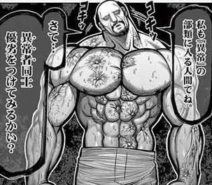 ケンガンアシュラ13巻 死刑囚・坂東洋平